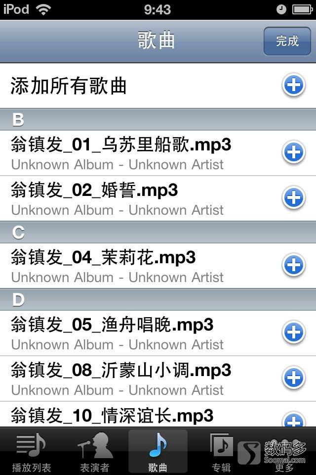 Song Exporter Pro 无线音乐导出器 选择导出音乐 全部音乐列表