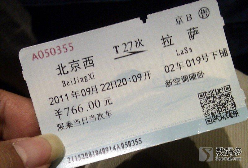 北京西到拉萨的火车票