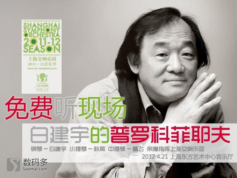 上海交响乐团 白建宇的普罗科菲耶夫 音乐会聆听招募