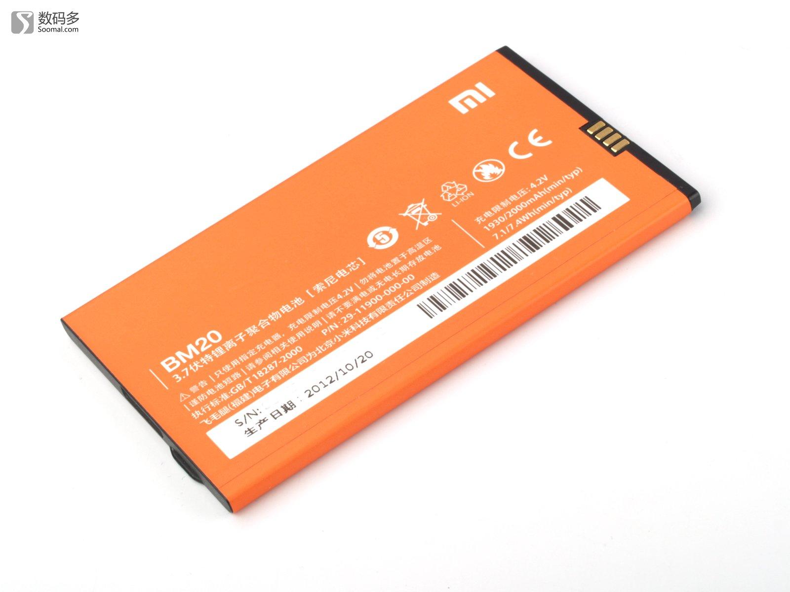 MI2 小米2 智能手机-锂电池 - Soomal·数码多