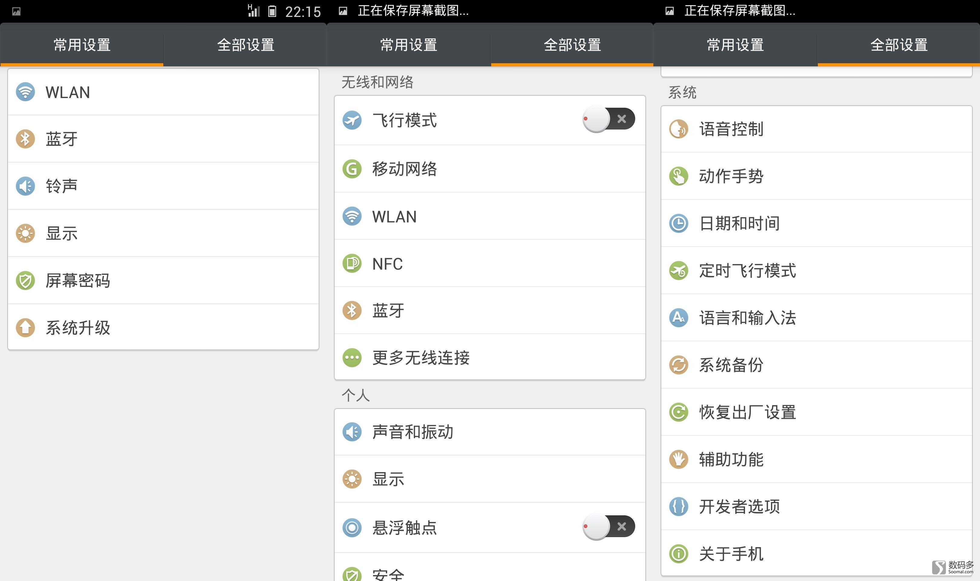 金立手机桌面设置在哪1、可进入设置→更多→查看是否有已保存的